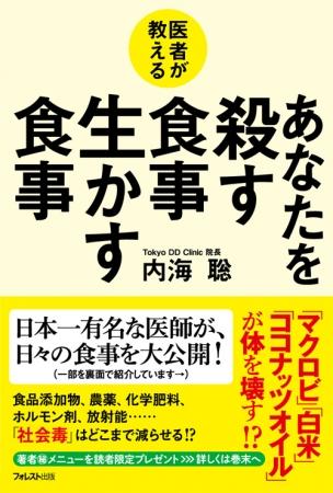 白米・マクロビ・ココナッツオイルはNG? 話題の医師・内海さんが「一番聞かれる疑問に答えた」最新刊をリリース