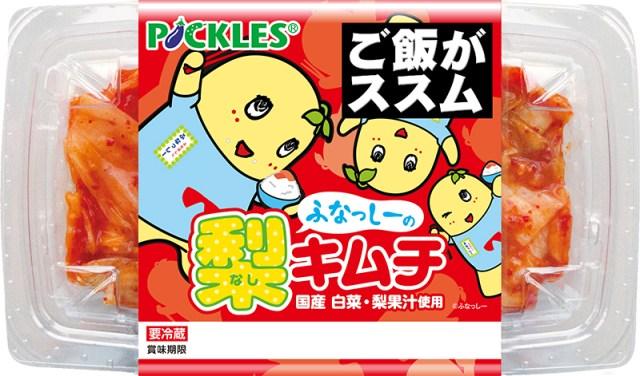 ふなっしーがキムチとコラボ! 「ご飯がススム」シリーズ新商品「ふなっしーの梨キムチ」は本物の梨果汁を使用!!
