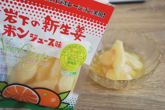 【驚異のコラボ】「攻めてる」と噂の『岩下の新生姜 ポンジュース味』はデザート感覚でいけるのか実際に食べてみた!