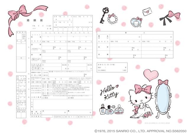 キティちゃん、マイメロ、キキララ…めっちゃかわいい「サンリオデザインの婚姻届」12種類が登場したよー!
