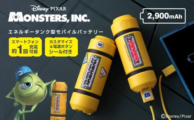 映画『モンスターズ・インク』のエネルギータンクを再現! あなたのスマホを充電しちゃう!!