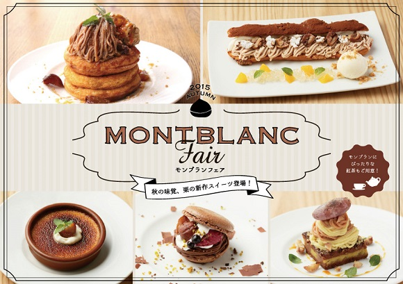 【秋の極上スイーツ】栗、栗、栗!! 色とりどりのスタイルでモンブランを楽しみ尽くす超豪華「モンブランフェア」、カフェ・ビブリオテークにてスタート!!