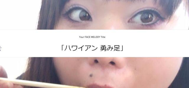 顔が音楽に変わるですと!? IPSAの「FACE MELODY」を試してみた / 自分の顔面から誕生した曲が「ハワイアン勇み足」で笑った