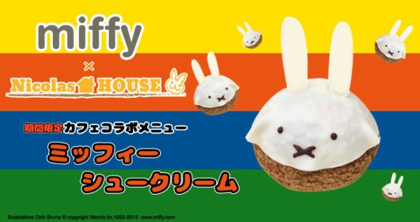 日本初のミッフィーコラボカフェ!! ニコラハウスの「ミッフィーシュークリーム」が再現度高くて超ラブリー!