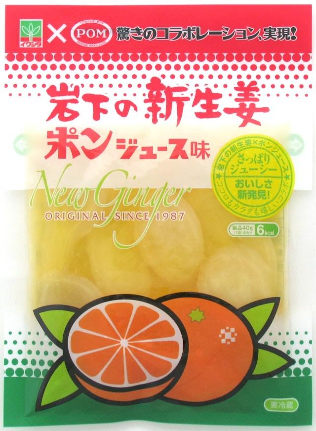「岩下の新生姜」に新フレーバー誕生! まさかの「ポンジュース」味!! 甘みがあって食べやすいらしいけど…