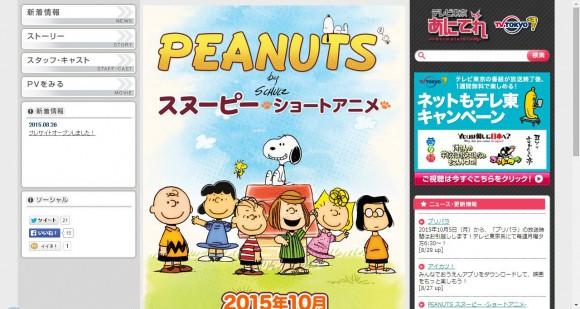 スヌーピー原作コミックを忠実に再現! 10月から 「ピーナッツ」がアニメになって地上波放送されるぞ~~っ!!