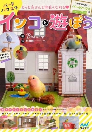 2階建てバードハウス&オモチャ付き♪ 鳥さんたちと仲良くなれるキュートな「写真集」が発売されるよ