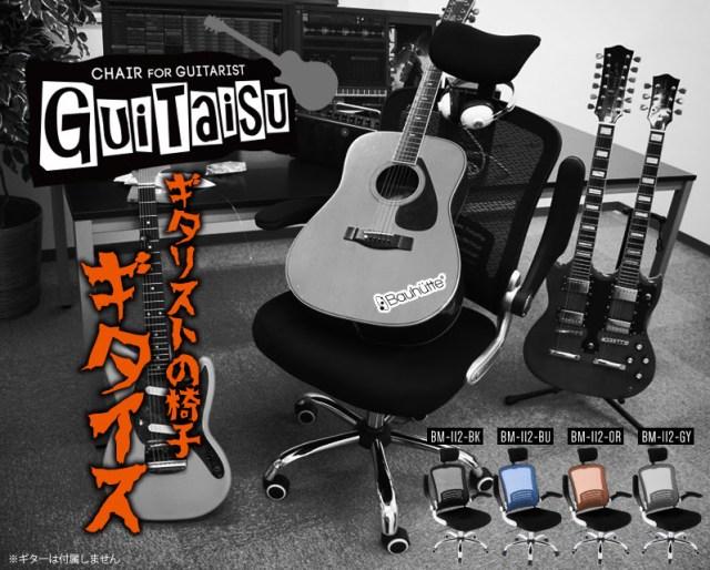 フジロックで話題になったギタリスト「フー・ファイターズ」のデイヴさんに贈りたい…ギタリストのための椅子『ギタイス』