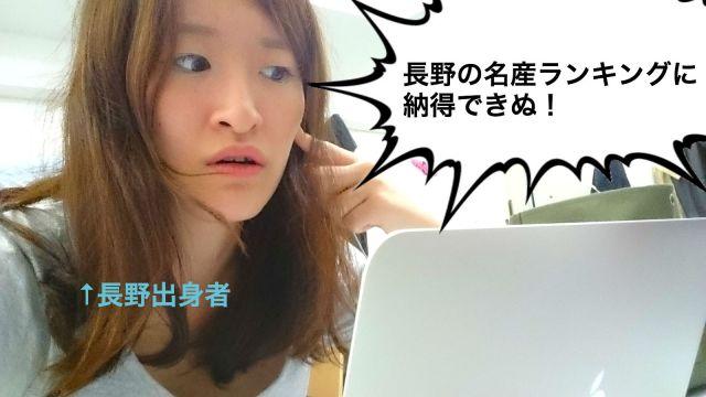 【納得できません】みんなが選ぶ「長野の名産品ランキング」…に物申したい! 長野出身者がたまらず異議を申し立てるよ!!