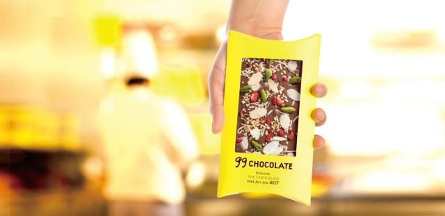 一億通り以上の中からオリジナルのチョコレートを作れるよ♪ ネットでオーダーできる「99chocolate.com」がアレコレ迷えて楽しそう!
