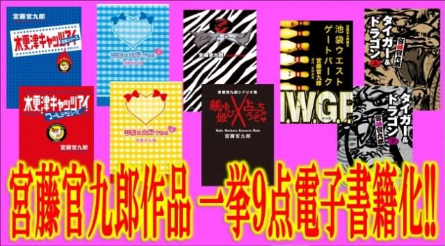 宮藤官九郎の小説がスマホで読める!! 『木更津キャッツアイ』『タイガー&ドラゴン 完全版』など9作品が電子書籍でリリース!