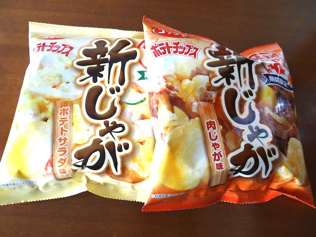 夕食にポテトチップスの時代来る? コイケヤから発売された「肉じゃが味」と「ポテトサラダ味」を主婦がズバっとレビューしたよ★