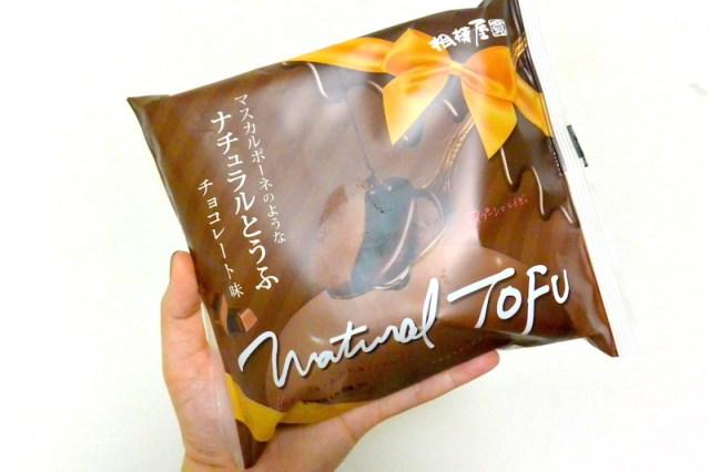 【豆腐スイーツ】「マスカルポーネのようなナチュラルとうふチョコレート味」…それってどんな味なの? 謎すぎる名前の新スイーツを食べてみたよ!