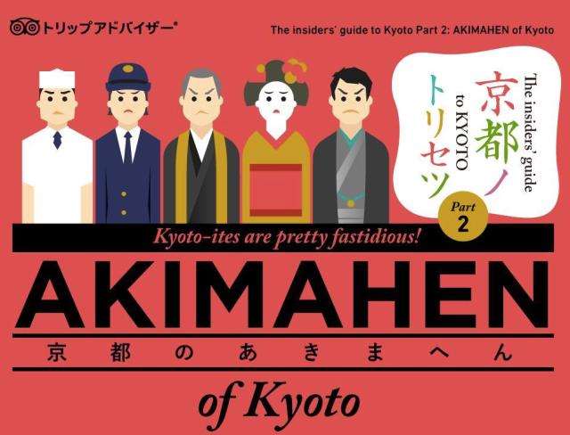 海外からの旅行者向けマナーガイド「京都のあきまへん」が話題に! 日本の常識はどこまで世界の常識!?