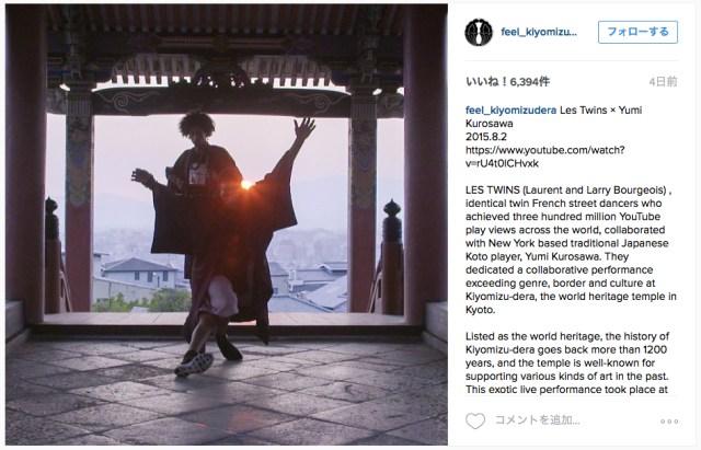 清水寺と人気海外ダンサーが奇跡のコラボ!! 清水の舞台でダンスパフォーマンスを披露する映像が幻想的で美しい!