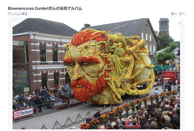 ゴッホの世界観を花で表現! 美しく壮大、だけどちょっぴりグロテスクなオランダのフラワーパレードをご覧ください