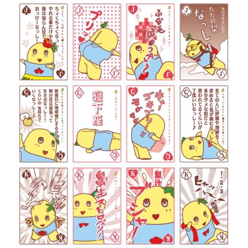 【ヒャッハー】読めばきっと元気100倍!? ふなっしーの名言&迷言が詰まったトランプが発売されるなっしー!!
