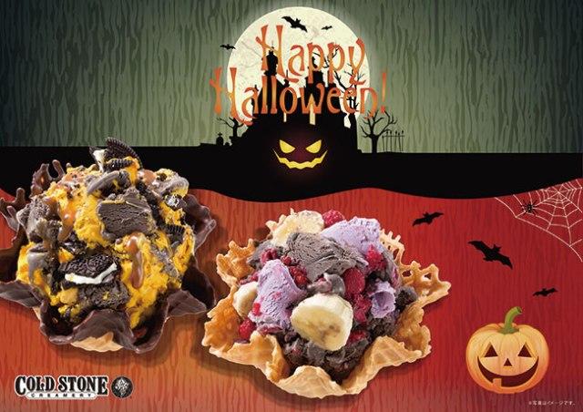 コレ確実に美味しいやつ……!! コールド・ストーンがハロウィン限定アイス「クッキー オ' ランタン」を9月17日に発売するよ~☆
