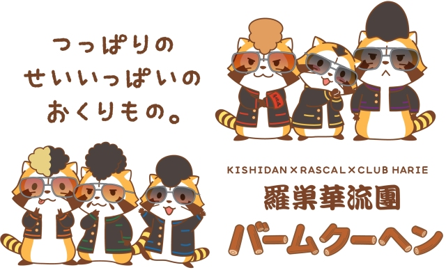 氣志團 × ラスカル × 洋菓子店「クラブハリエ」のトリプルコラボ 「羅巣華流團(ラスカルだん)バームクーヘン」が発売されるよ!