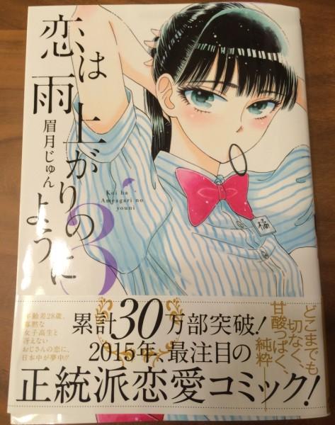 『恋は雨上がりのように』第3巻発売! 45歳オジサンと17歳女子高生のさわやかで切ない恋愛模様から目が離せない!!