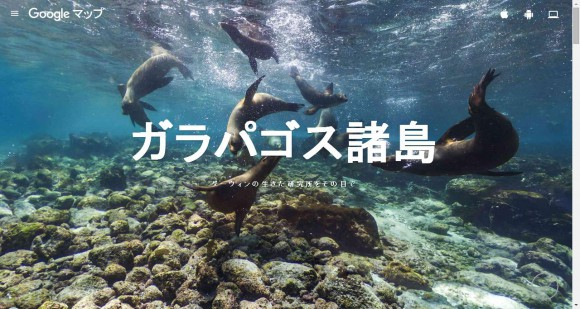 """【バーチャル世界旅行】""""地上"""" """"海中"""" どこでも自由自在! シルバーウィークはGoogleストリートビューで「ガラパゴス諸島」を探検しよう♪"""