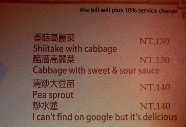 テキトーすぎる翻訳に笑いっぱなし! 中国料理のメニューにある「英語の料理名」ってめっちゃめちゃすぎるカオス世界