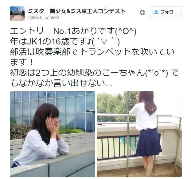 東京工業大学学園祭で行われるミスコン「ミスター美少女コンテスト」がネットで話題に! 出場者の本音も面白い!!