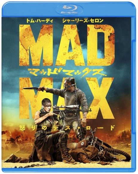 【お部屋でV8!!】予約開始直後からネットがお祭り状態に!「マッドマックス 怒りのデス・ロード」ブルーレイ&DVDが10月21日に発売されるよ~っ!