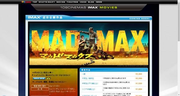 【まだ間に合う】映画『マッドマックス 怒りのデス・ロード』を劇場で観るチャンス!「2D」「IMAX 3D」「4DX」上映方法別・映画館情報をお届け☆