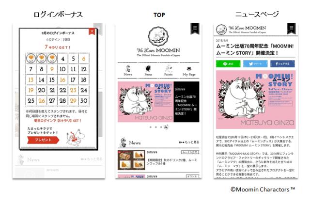 【ムーミン好き必見】日本で唯一のムーミン公式ファンクラブ「We Love Moomin」が誕生したよ! 無料会員でも楽しめそう♪