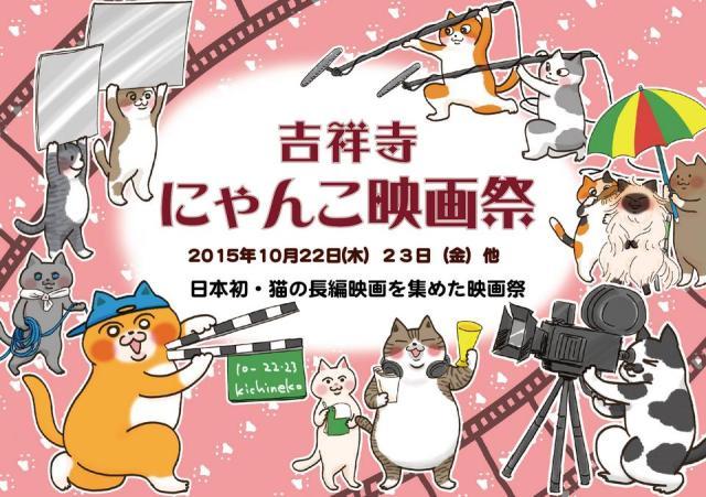 """10月開催だニャーーー!! 日本初 """"猫の長編映画"""" 7作品が集結する映画祭「吉祥寺にゃんこ映画祭」"""