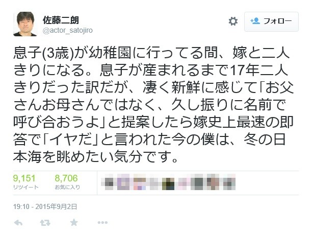 俳優・佐藤二朗さんのせつなすぎるツイートが大反響! 共感やなぐさめの声が集まる一方でなぜか「日本海」の画像を送る人も