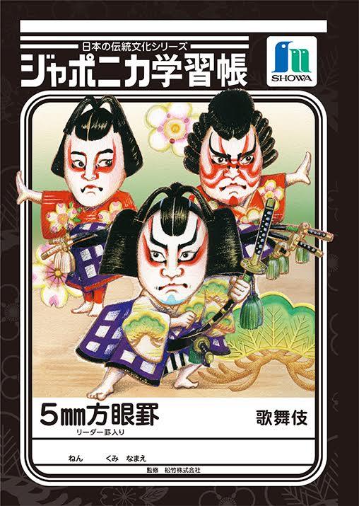 ジャポニカ学習帳に歌舞伎の表紙登場! 37年ぶりに自然物以外をテーマにした「日本の伝統文化シリーズ」がスタートするよ!!