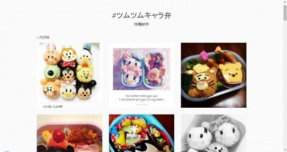 人気ゲームアプリ「ツムツム」が可愛らしいキャラ弁に! インスタグラムに集結した秀作お弁当に胸キューン☆
