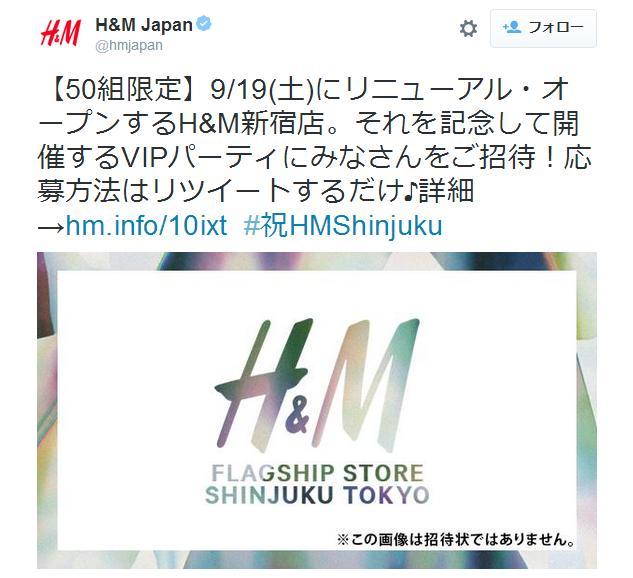 リツイートするだけで応募完了! H&M新宿店がリニューアル記念のVIPパーティーを開催するらしい☆