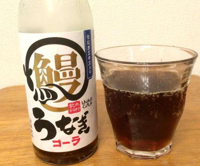 うなぎエキス入りの「うなぎコーラ」を飲んでみた! 蒲焼きのタレにしか見えないんだけど…実際はどんな味!?