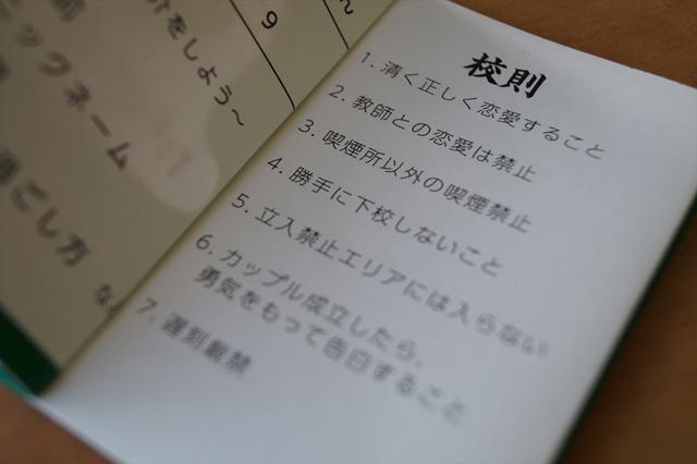 キュンキュンキュン♪ 学生気分でもう一度恋しよう!! 元中学校の校舎で学校生活のような恋活イベントが開催されます!