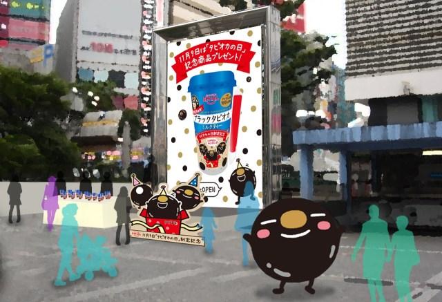 【無料でもらおう】11月9日はタピオカの日☆ タピオカミルクティーを飲めるカフェが1日限定でオープンするよ~!