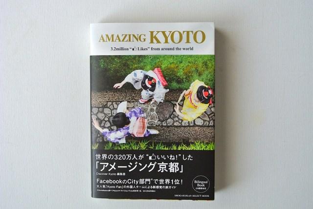 日本人でも知らないことがいっぱい! 京都に暮らす外国人が綴ったガイド『アメージング京都』が意外なことばかりで面白い!