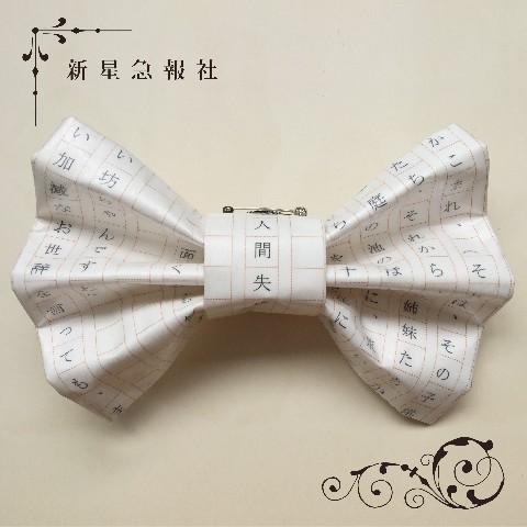 ピース又吉さんにプレゼントしたいッ!! 太宰治や宮沢賢治の小説原稿をそのままリボンにしちゃった蝶ネクタイ型アクセサリー