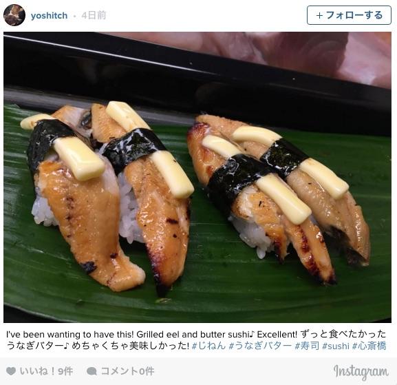 大阪でしか食べられないなんて! 一度食べたら信者になってしまうほどウマイと話題の「うなぎバター」って知ってる?