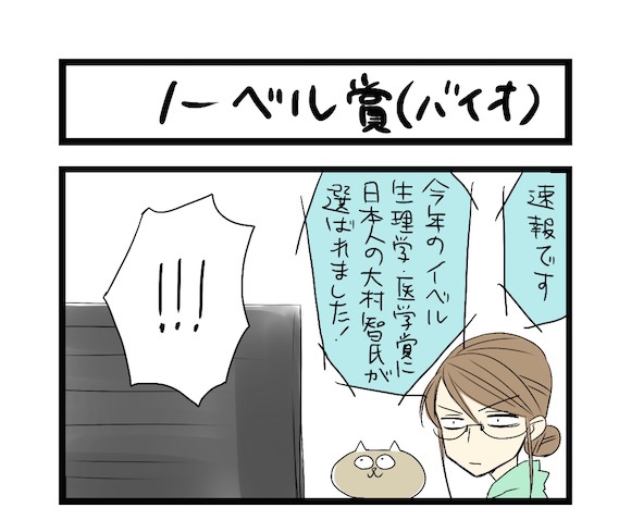 【夜の4コマ部屋】ノーベル賞(バイオ) / サチコと神ねこ様 第244回 / wako先生