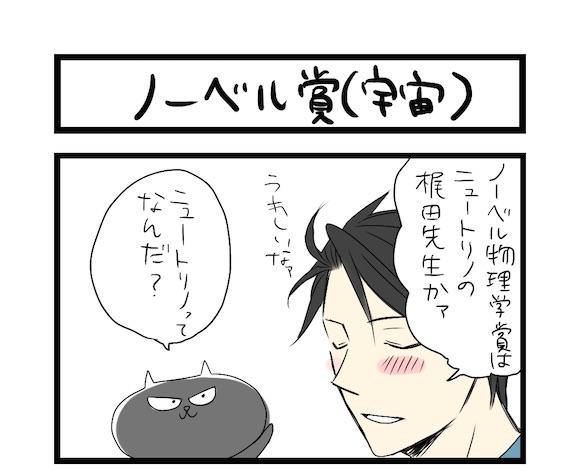 【夜の4コマ部屋】ノーベル賞(宇宙)  / サチコと神ねこ様 第245回 / wako先生
