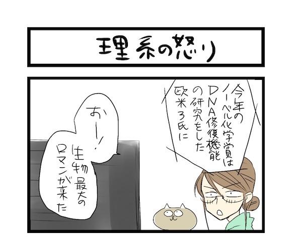 【夜の4コマ部屋】理系の怒り  / サチコと神ねこ様 第246回 / wako先生