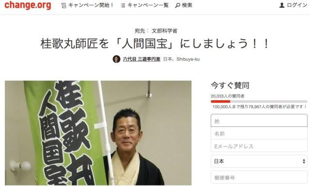 「桂歌丸師匠を『人間国宝』にしましょう!!」落語家の六代目三遊亭円楽さんが署名を募っています