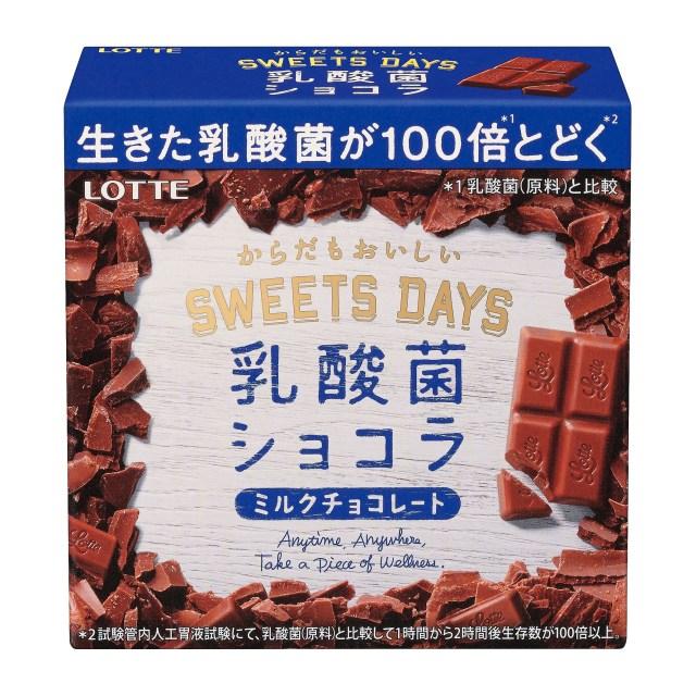 チョコで包むと生きた乳酸菌が100倍届く!? 新発想の「乳酸菌ショコラ」なら手軽においしく健康になれちゃうよ!