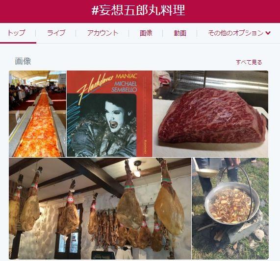 五郎丸歩選手に食べさせたい料理は…ピザ100人前!? ハッシュタグ「#妄想五郎丸料理」がTwitterで話題に