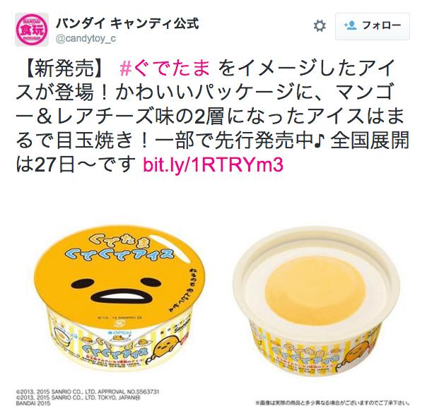 【ぐでたま速報】いつもだるそうな黄色いあいつ、ぐでたまがアイスになった「ぐでぐでアイス」が誕生!!! ところが味は「卵味」ではないのだ!