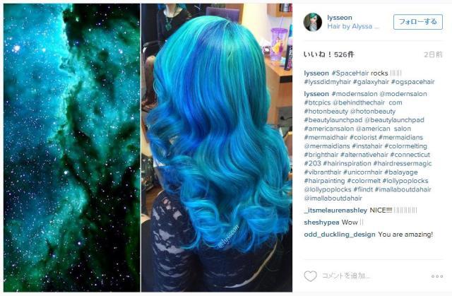 「大宇宙」「オーロラ」「紅葉」自然の色を髪の毛に取りこんだ『ギャラクシーヘア』に胸キュンが止まらないっ☆