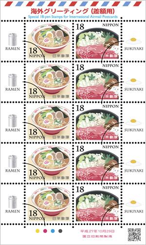 今年は「すきやき」と「ラーメン」! きっと使わないけど欲しくなっちゃう海外向け差額用グリーティング切手が発売されているよ!